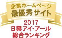 弊社サイトは日興アイ・アール株式会社の「2017年度全上場企業ホームページ充実度ランキング調査 総合ランキング最優秀企業」に選ばれました。