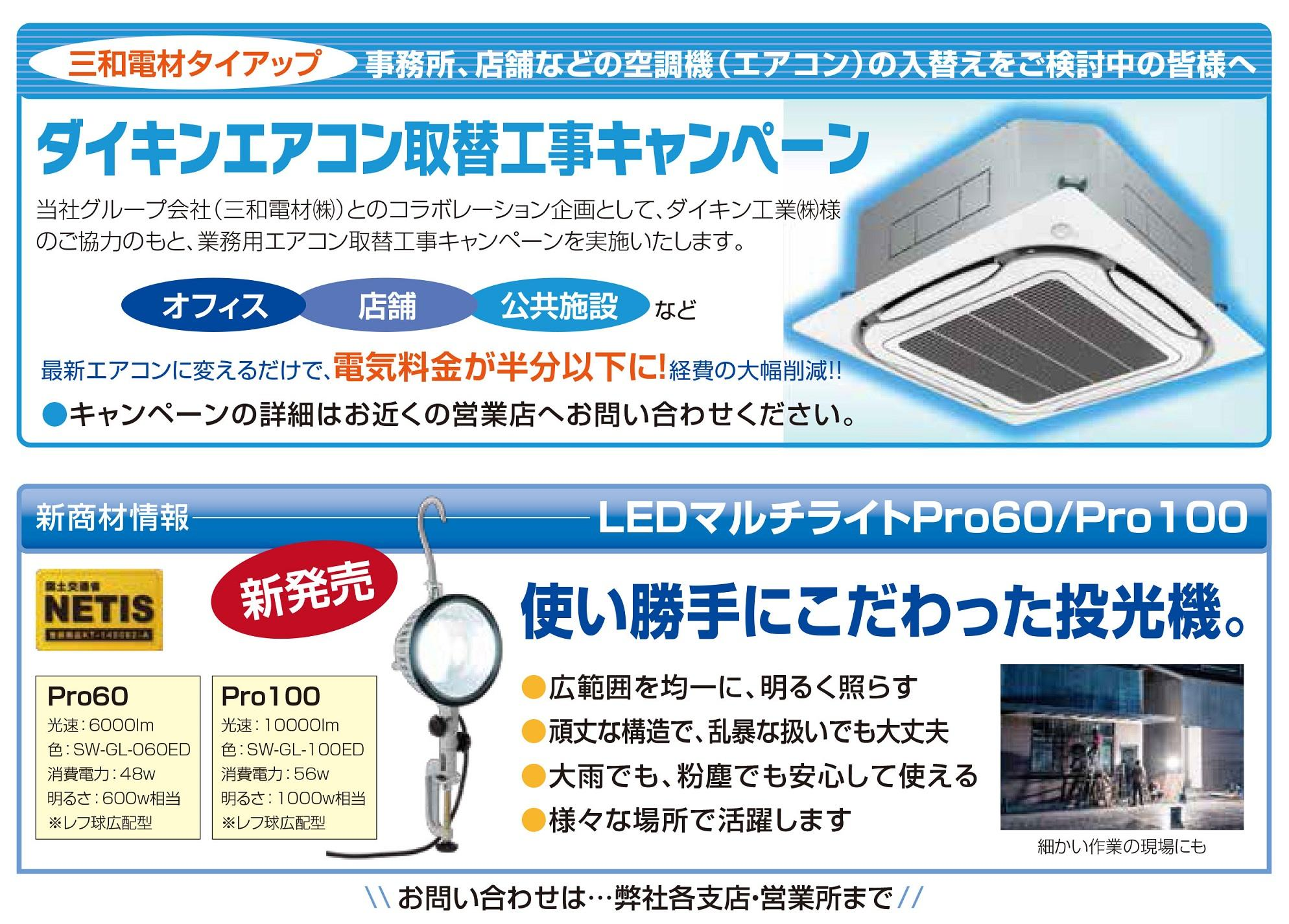 ダイキンエアコン/LEDマルチライトPro60/Pro100