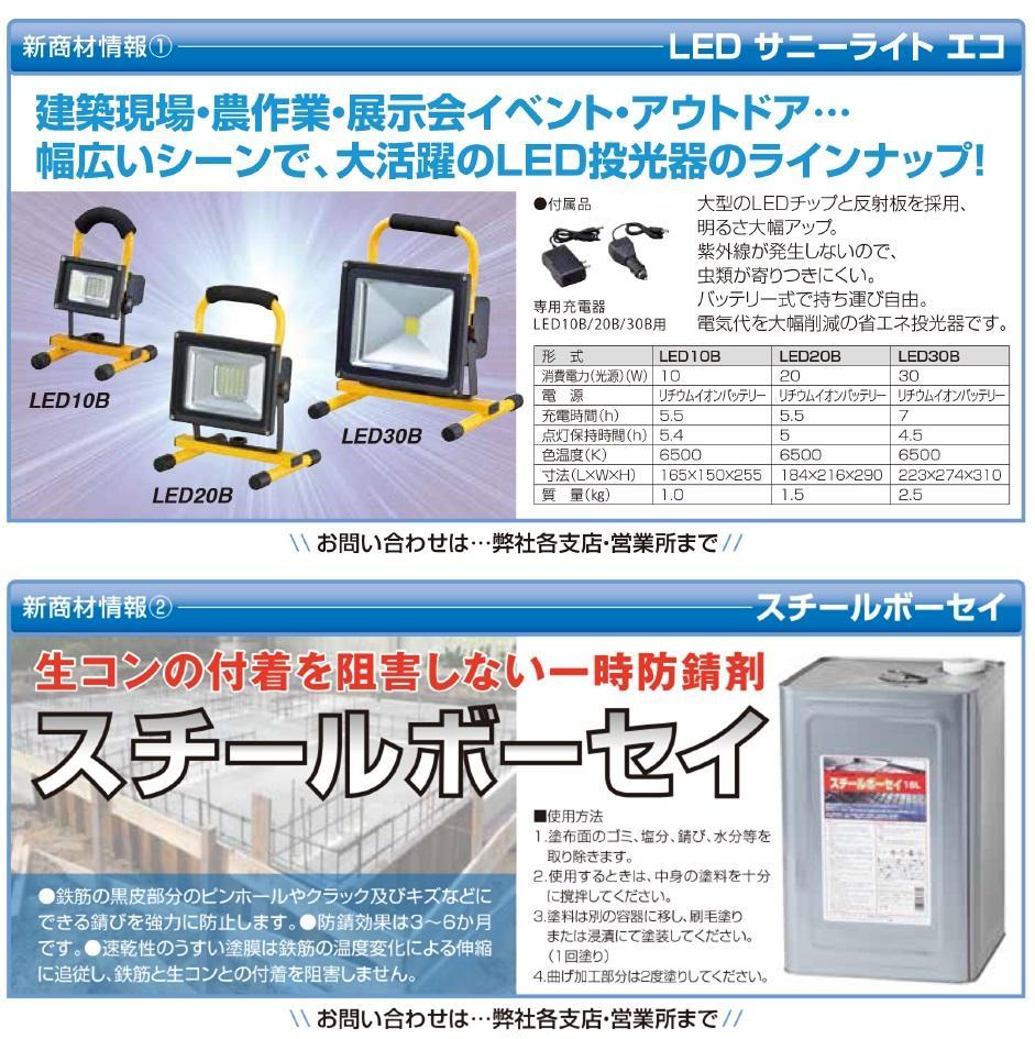 LED サニーライト エコ/スチールボーセイ