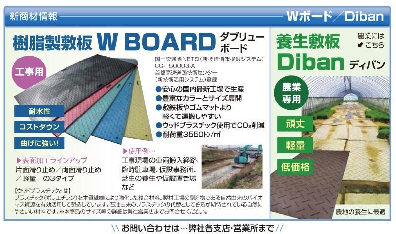 樹脂製敷板 W BOARD(工事用)/Diban(農業専用)