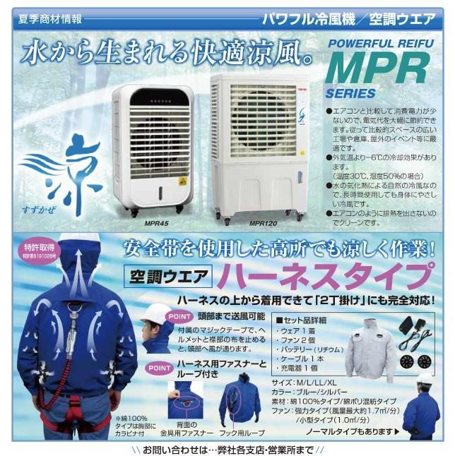 パワフル冷風機/空調ウェア(ハーネスタイプ)