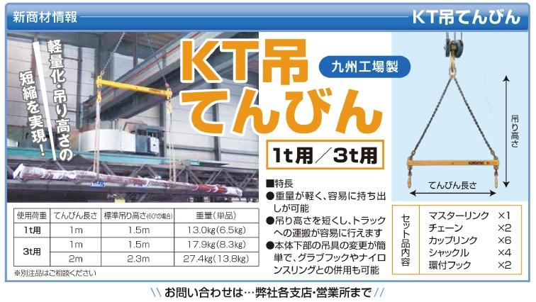 KT吊てんびん(1t、3t用)
